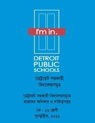 Student Code of Conduct – Bengali