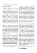 CHag sameaCH! - Jüdische Gemeinde zu Berlin - Page 5