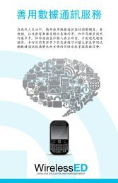 Using Mobile Data Wisely (Chinese) - Consumer Action
