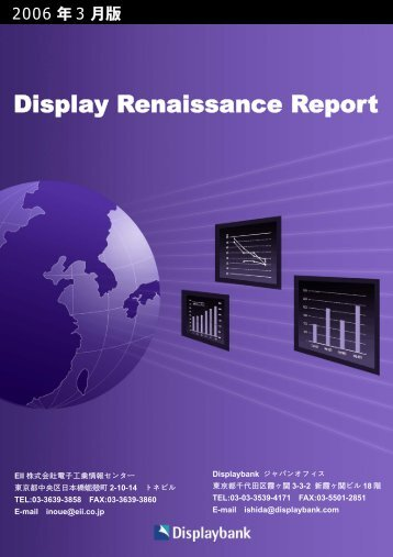 Display Renaissance Report - 2006.3 - Displaybank