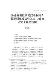 國際關係理論作為WTO政策研究工具之初探 - 東吳大學