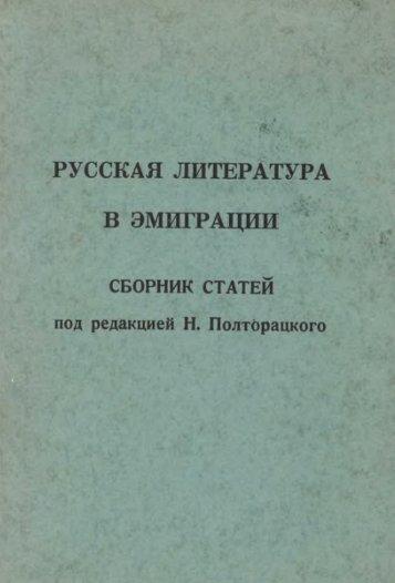 russian emigre literature - Вячеслав Иванов