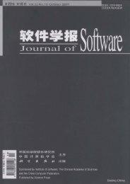 2011年第10期 - 软件学报