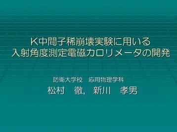 K中間子稀崩壊実験に用いる 入射角度測定電磁カロリメータの開発