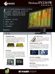 FlexScan EV2315W - EIZO 艺卓专业显示器