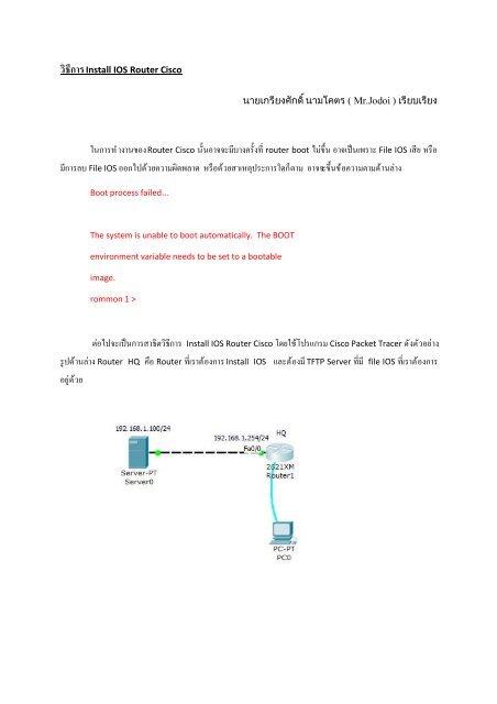 วิธี การ Install IOS Router Cisco - Jodoi