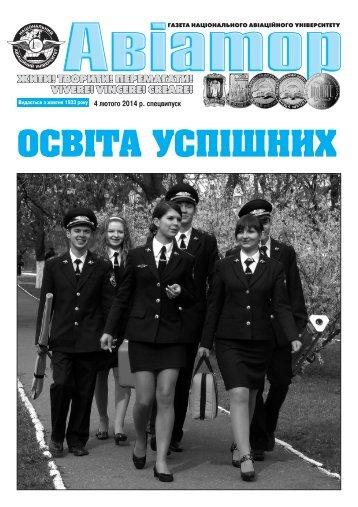"""Газета """"АВІАТОР"""", лютий 2014, спецвипуск"""