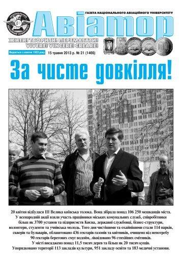 "Газета ""АВІАТОР"" №21 (1466), 2013"