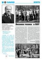 "Газета ""АВІАТОР"" №21 (1466), 2013 - Page 2"