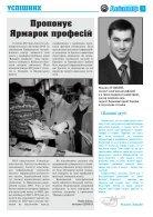 "Газета ""АВІАТОР"" №21 (1466), 2013 - Page 3"
