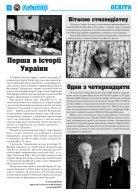 "Газета ""АВІАТОР"" №21 (1466), 2013 - Page 4"