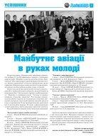 "Газета ""АВІАТОР"" №21 (1466), 2013 - Page 5"