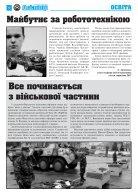 "Газета ""АВІАТОР"" №21 (1466), 2013 - Page 6"