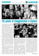 "Газета ""АВІАТОР"" №21 (1466), 2013 - Page 7"