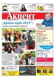 """""""Країна мрій-2013"""": - Газета Акцент"""