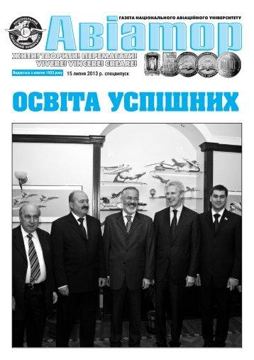 """Газета """"АВІАТОР"""", спецвипуск, липень 2013"""