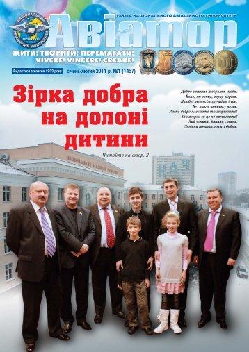 "Газета ""АВІАТОР"", № 1 (1457), 2011"