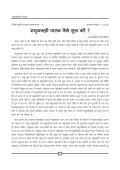 ečkqeD[kh ikyu % dke ,d ykHk vusd - Sameti.org - Page 6