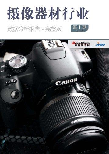 数据分析报告- 完整版 - Made-in-China.com