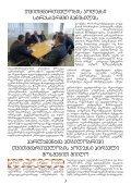 kodeqsi meeqvse - Page 3