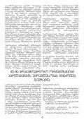 kodeqsi meeqvse - Page 6