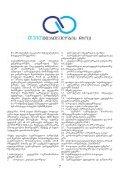 kodeqsi meeqvse - Page 7
