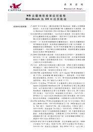 N B 金屬機殼產業底部盤整MacBook 為0 9 年成長動能 - 海通國際證券 ...