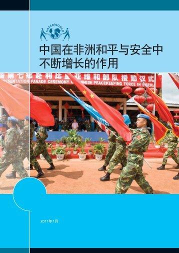 中国在非洲和平与安全中不断增长的作用 - Saferworld