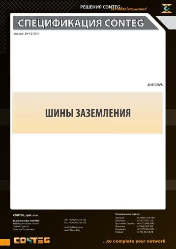 ШИНЫ ЗАЗЕМЛЕНИЯ - Conteg