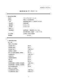 作成日2011年1月1日 製品安全データシート 1. 製品 ... - 昭和シェル石油
