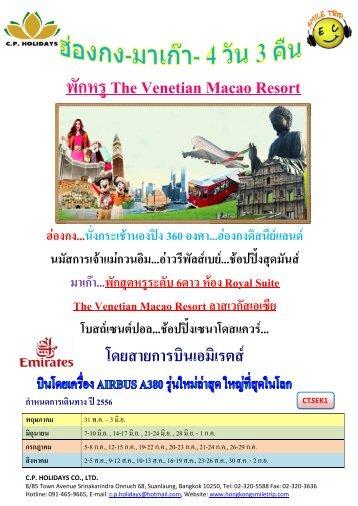 พักหรูThe Venetian Macao Resort ฮ่องกง...นั่งกระเช้านองปิง 360 องศา ...