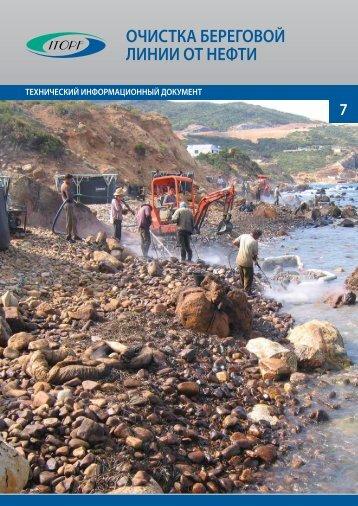 7. Очистка береговой линии от нефти - ITOPF