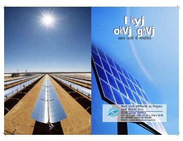 Details of Solar Water Heater - Delhi Transco Limited