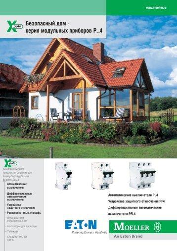 Безопасный дом - серия модульных приборов P...4 - Moeller