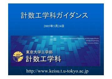 2 - 東京大学工学部 計数工学科