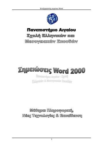 Εγχειρίδιο εκμάθησης του Word - Πανεπιστήμιο Αιγαίου