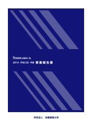平成22年度 事業報告書(3054KB) - 京都産業大学