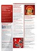 Новий тариф для абонентів МТС - Page 3