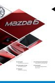 Mazda6 accessoires - Page 7