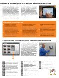 Скачать - Big Dutchman International GmbH - Page 3