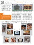 Скачать - Big Dutchman International GmbH - Page 6