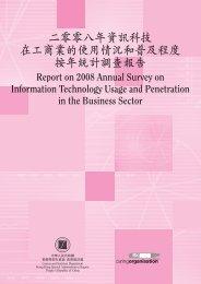 二零零八年資訊科技在工商業的使用情況和普及程度按年統計調查報告