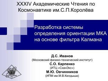 XXXIV Академические Чтения - Институт прикладной ...