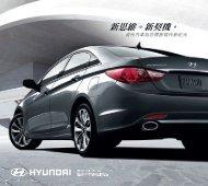 新思維。新契機。 - Hyundai