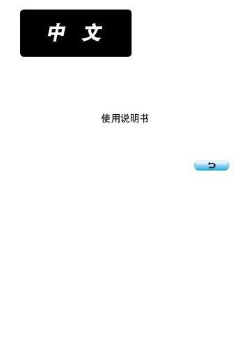 SC-500 使用说明书(中文) - JUKI