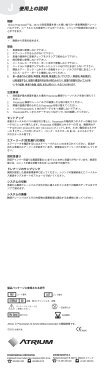 Japanese - Atrium Medical Corporation - Page 2