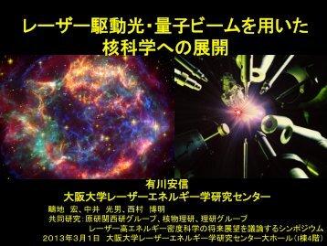レーザー駆動光・量子ビームを用いた 核科学への展開 - 大阪大学 ...