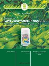 Применение БАД «Фитолон-Кламин» в различных областях ...