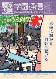第298号(平成23年7月10日発行) PDFファイル10MB - 駒澤大学
