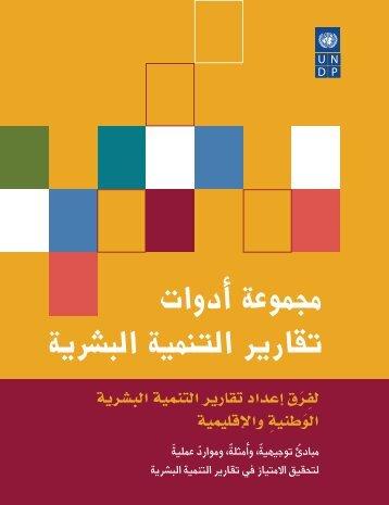 مجموعة اأدوات تقارير التنمية البشرية